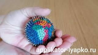 Аппликатор Ляпко Мячик Игольчатый